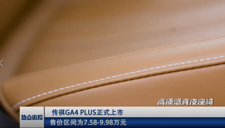传祺GA4 PLUS正式上市 7.58-9.98万元