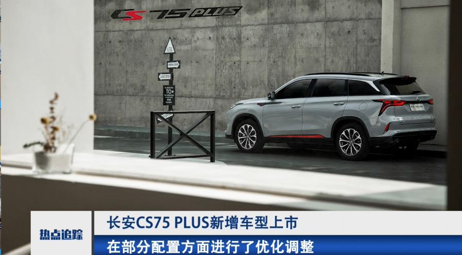 长安CS75 PLUS新增车型上市