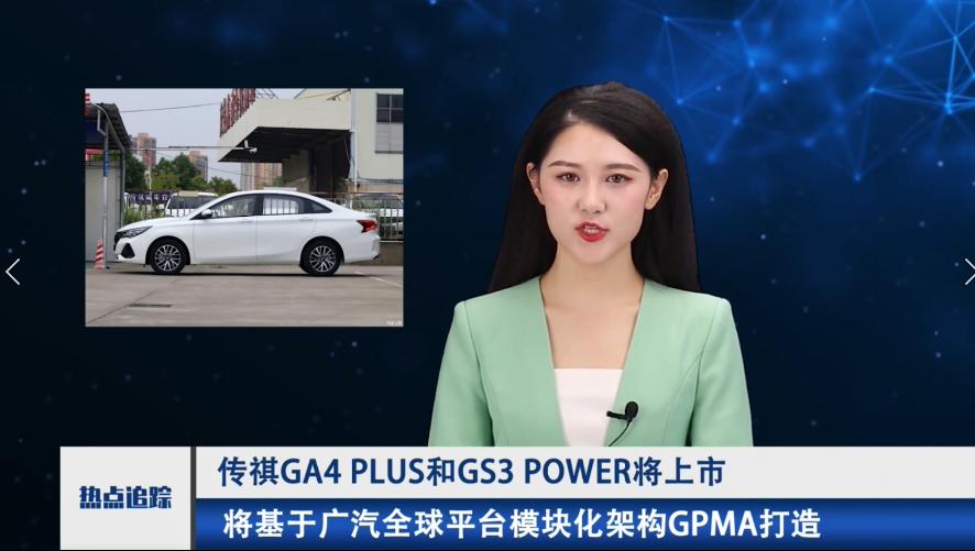 3月20日传祺GA4 PLUS/GS3 POWER将上市