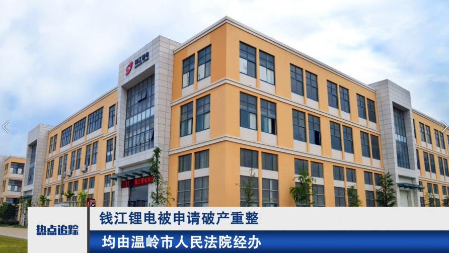 吉利关联公司钱江锂电被申请破产重整