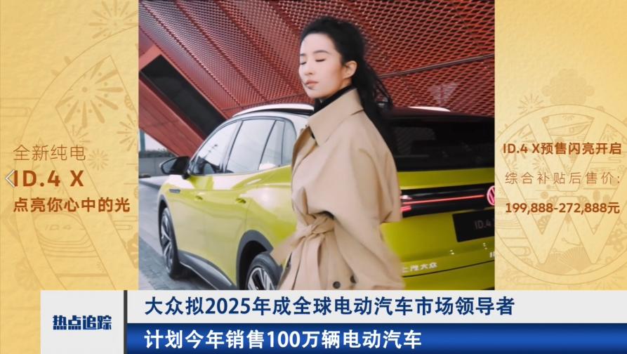 大众拟2025年成全球电动汽车市场领导者超越特斯拉