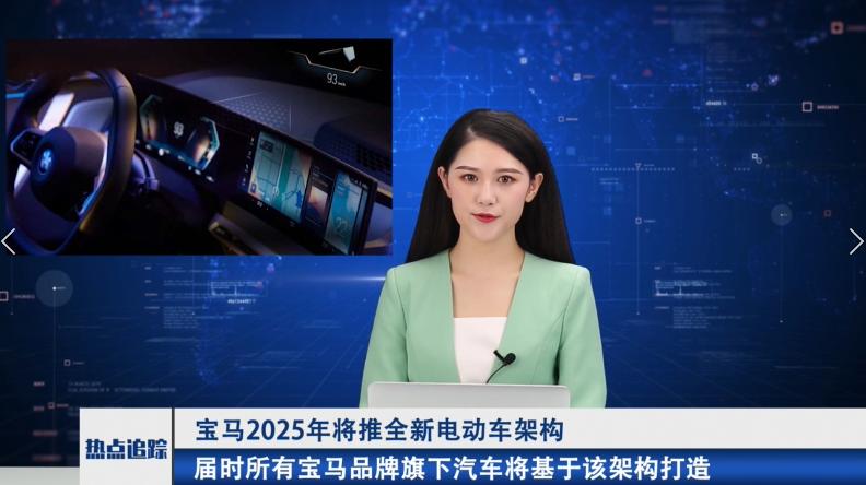宝马2025年将推全新电动车架构