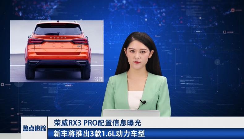 荣威RX3 PRO配置信息曝光 3月份内上市