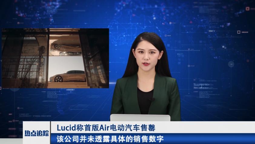 Lucid称首版Air电动汽车售罄