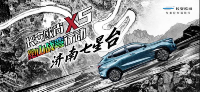 年轻人的第一台性能SUV 长安欧尚X5跑山战弯行动