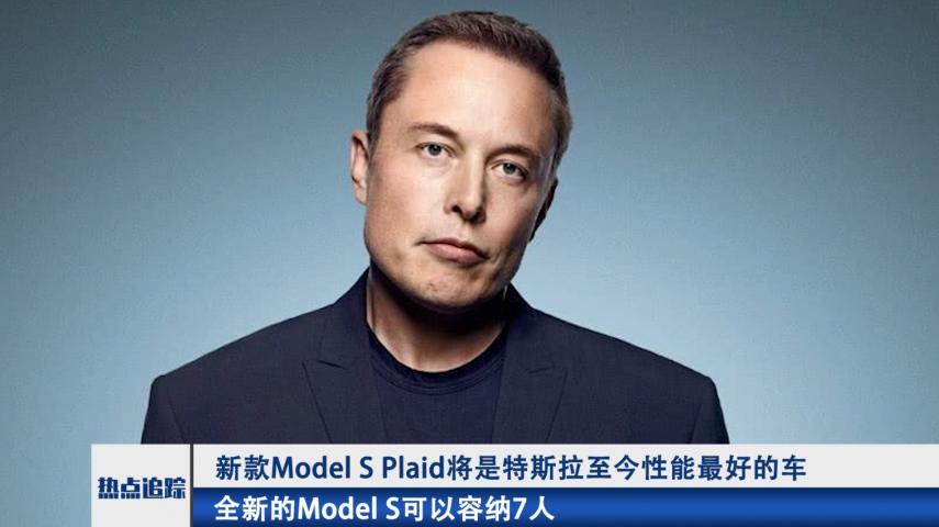 马斯克:新款Model S Plaid将是特斯拉至今性能最好的车