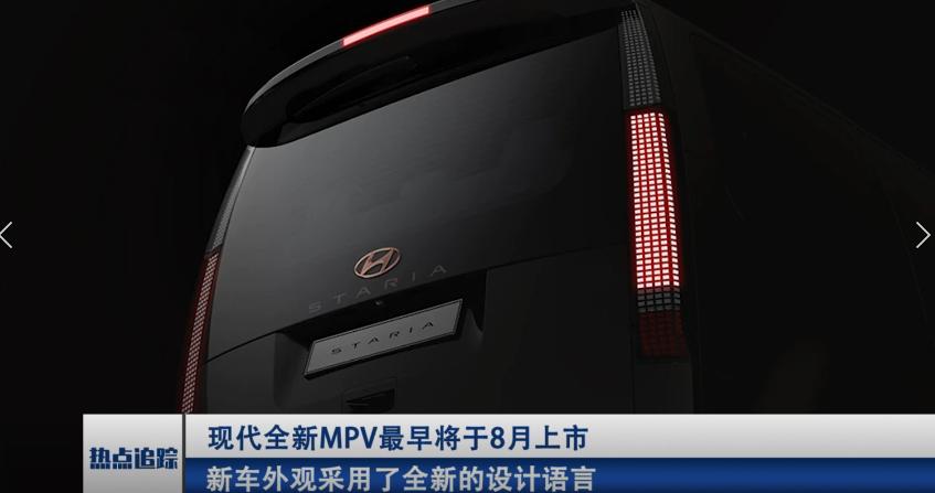 家用新选择 现代全新MPV最早将于8月上市