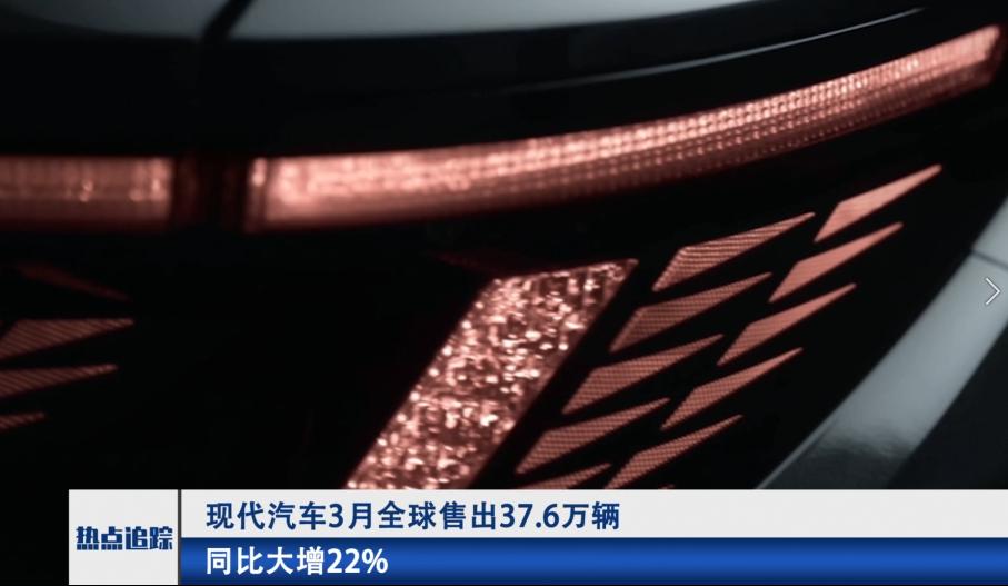 现代汽车3月全球售出37.6万辆 同比大增22%