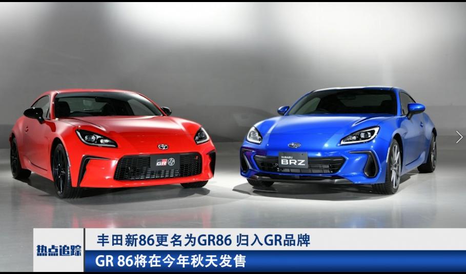 丰田新86更名为GR86 归入GR品牌