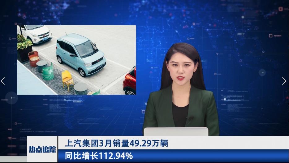 上汽集团3月销量49.29万辆,同比增长112.94%