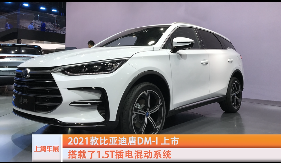 2021上海车展特辑: 比亚迪唐DMI