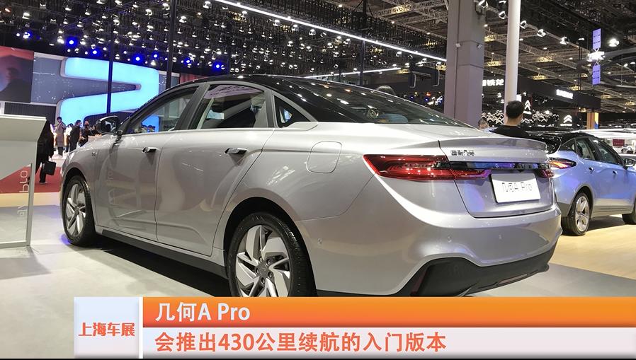 2021上海车展特辑:几何APRO