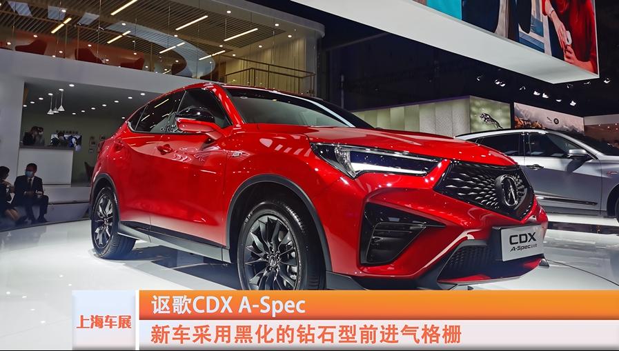 2021上海车展特辑:讴歌CDX A-Spec