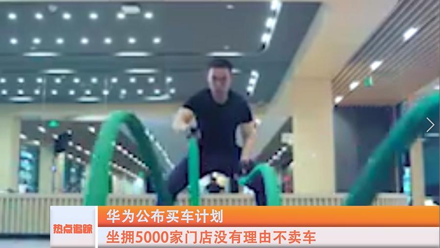 华为:坐拥5000家门店 没有理由不卖车