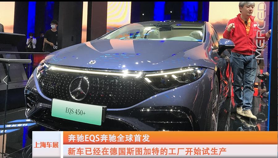 2021上海车展特辑: 奔驰EQS