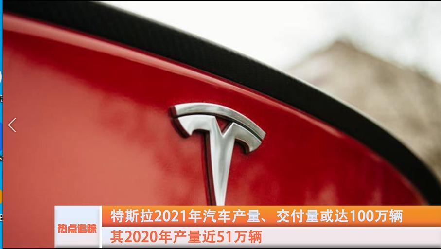 特斯拉2021年汽车产量、交付量或达100万辆