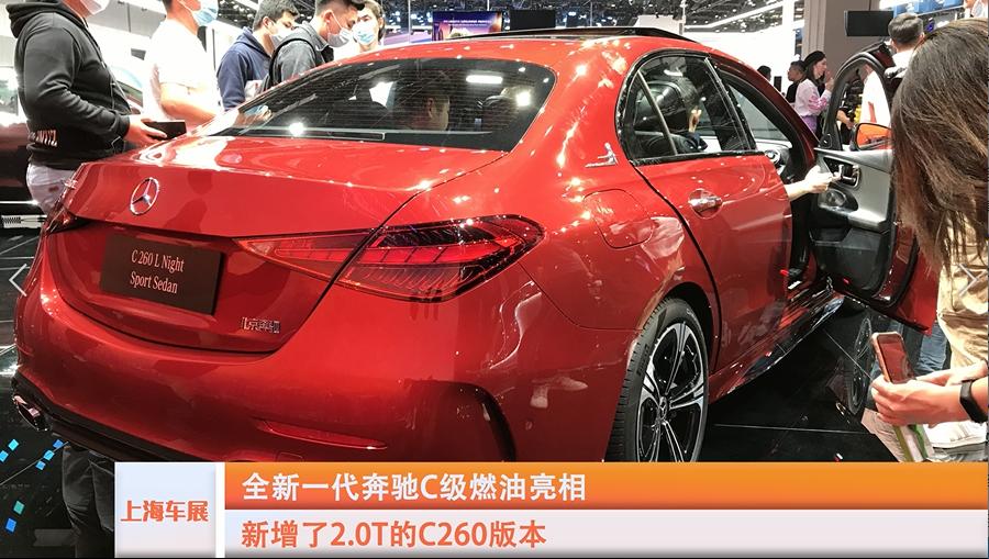 2021上海车展特辑:宝马C级