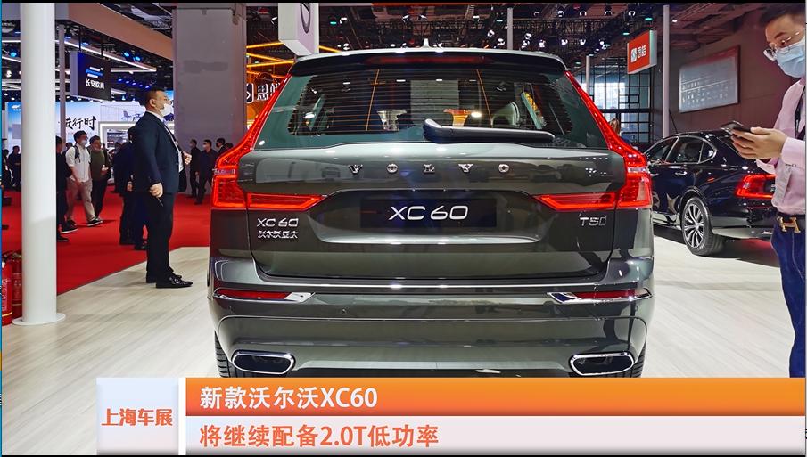 2021上海车展特辑:沃尔沃XC60