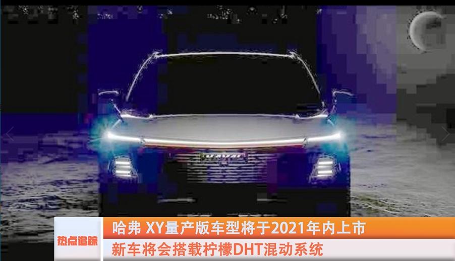 哈弗 XY量产版车型将于2021年内上市