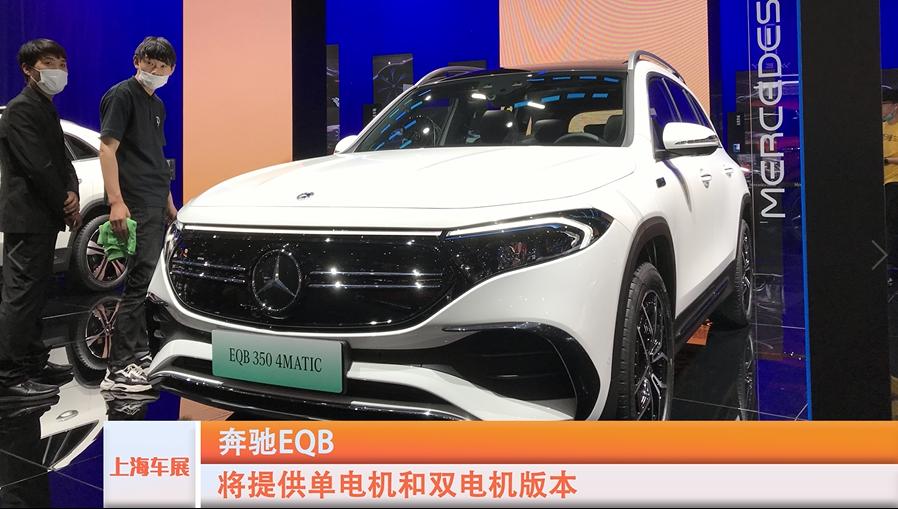 2021上海车展特辑: 奔驰EQB