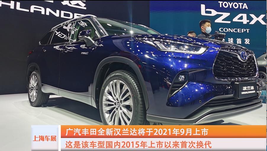 2021上海车展特辑:丰田汉兰达