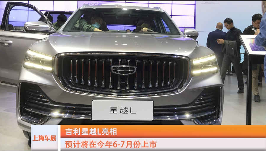 2021上海车展特辑:吉利星越L