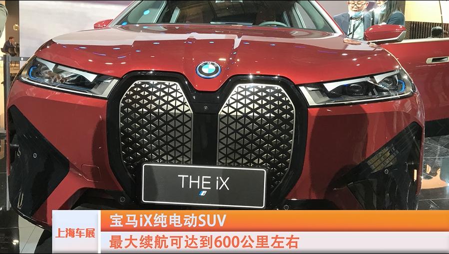 2021上海车展特辑:宝马IX