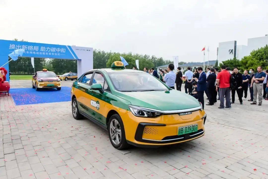 北京汽车万台EU5快换版出租车正式交付使用