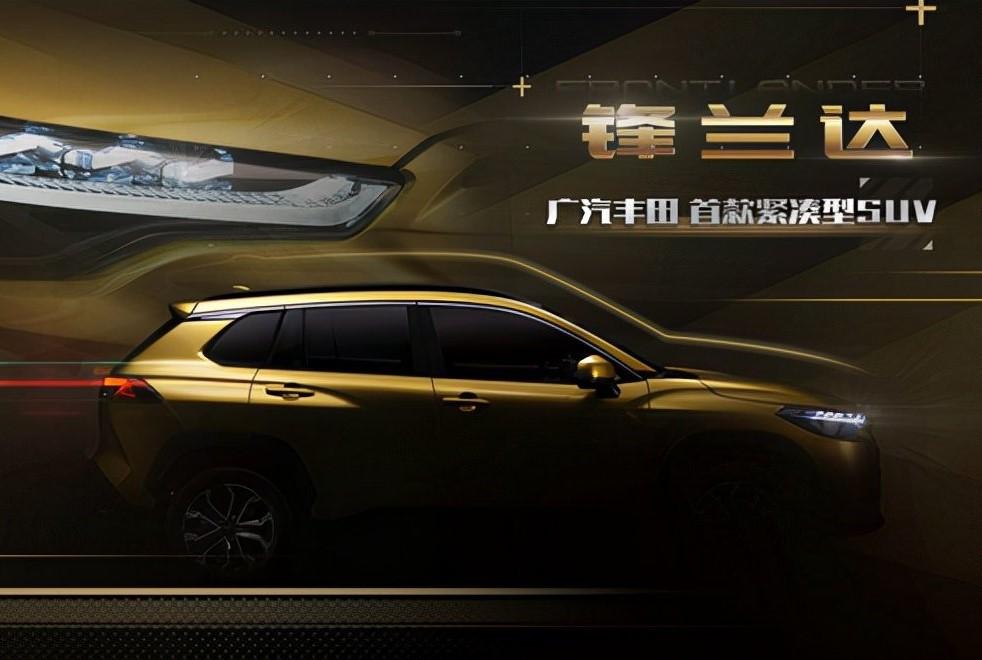 定名锋兰达 广汽丰田全新SUV将亮相广州车展
